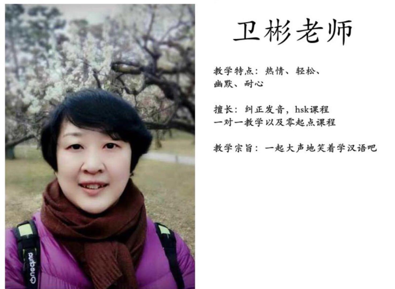 Our Teachers(Wei-bin)